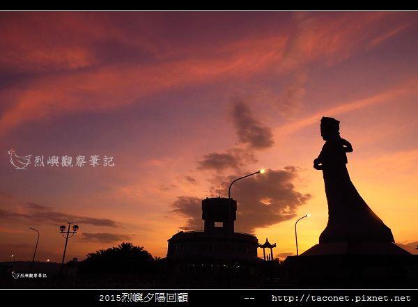 2015l烈嶼夕陽回顧_064.jpg