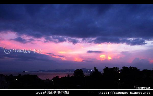 2015l烈嶼夕陽回顧_066.jpg