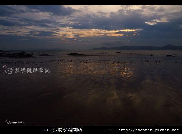 2015l烈嶼夕陽回顧_067.jpg