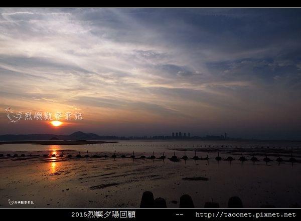 2015l烈嶼夕陽回顧_068.jpg