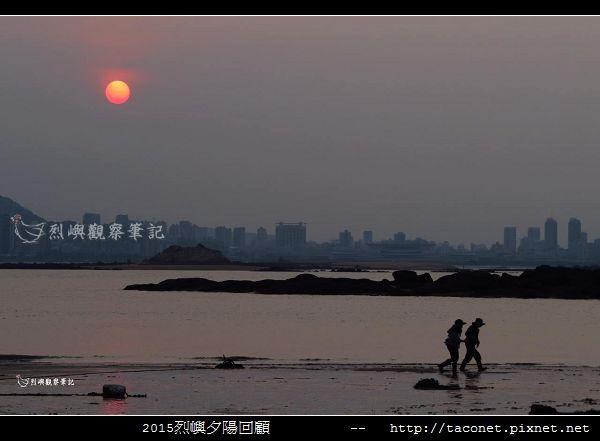 2015l烈嶼夕陽回顧_070.jpg