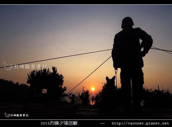2015l烈嶼夕陽回顧_072.jpg