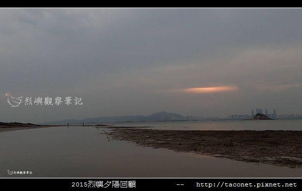 2015l烈嶼夕陽回顧_073.jpg