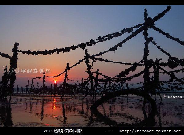 2015l烈嶼夕陽回顧_074.jpg