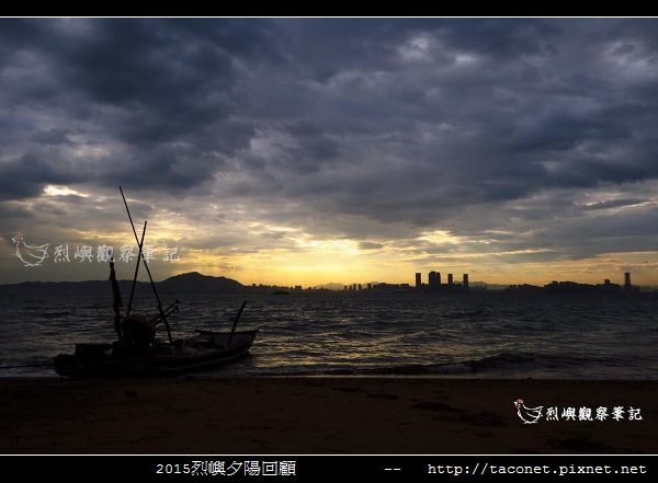 2015l烈嶼夕陽回顧_076.jpg