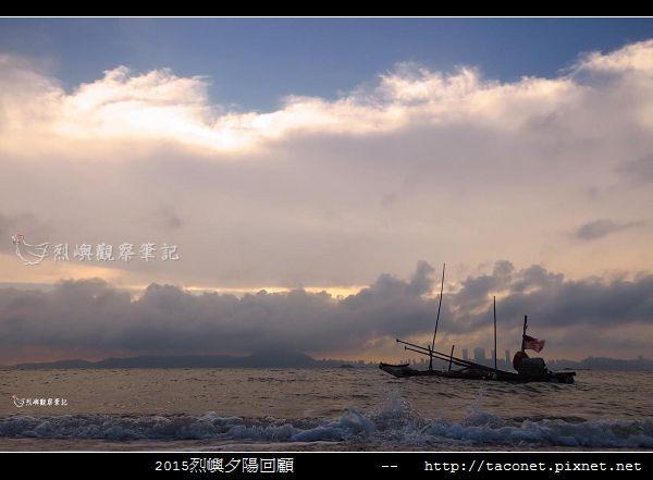 2015l烈嶼夕陽回顧_075.jpg