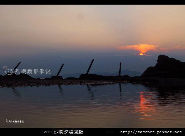 2015l烈嶼夕陽回顧_078.jpg