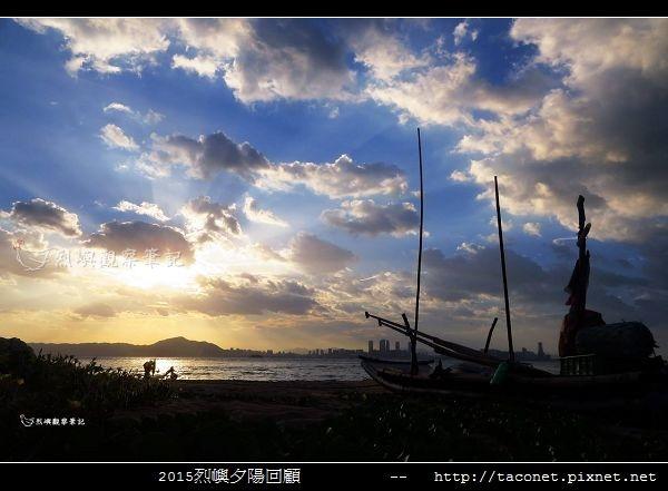 2015l烈嶼夕陽回顧_079.jpg