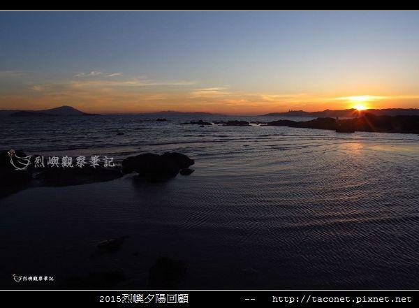 2015l烈嶼夕陽回顧_081.jpg