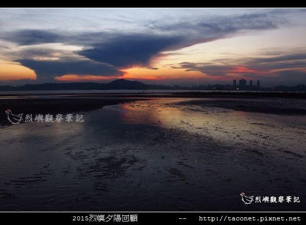2015l烈嶼夕陽回顧_083.jpg