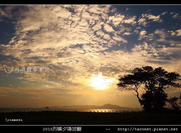 2015l烈嶼夕陽回顧_082.jpg