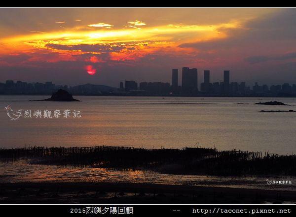 2015l烈嶼夕陽回顧_085.jpg
