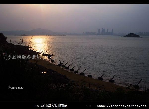 2015l烈嶼夕陽回顧_088.jpg