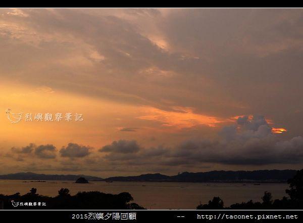 2015l烈嶼夕陽回顧_089.jpg