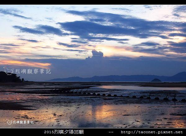 2015l烈嶼夕陽回顧_090.jpg