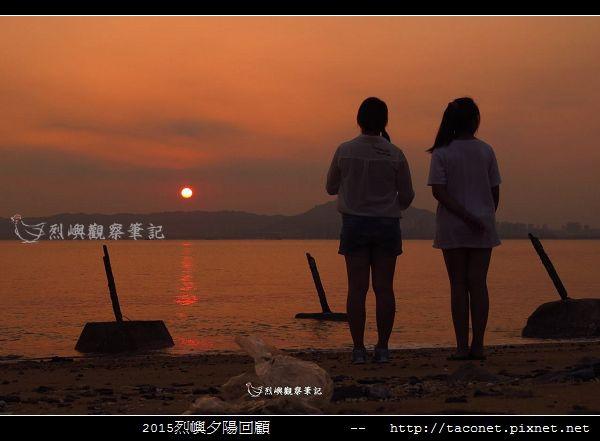 2015l烈嶼夕陽回顧_091.jpg