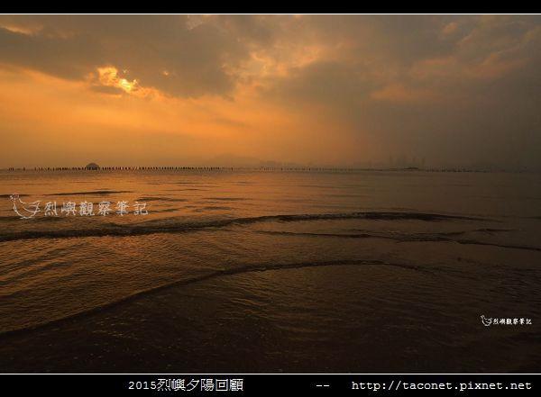 2015l烈嶼夕陽回顧_092.jpg