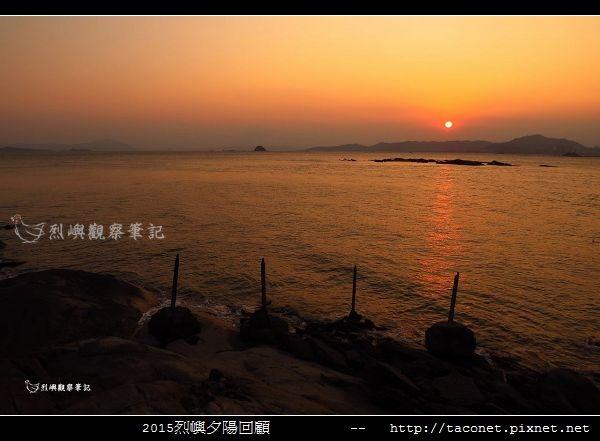 2015l烈嶼夕陽回顧_093.jpg