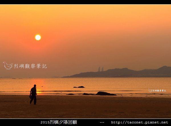 2015l烈嶼夕陽回顧_094.jpg