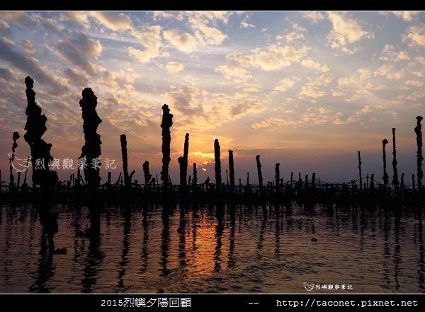 2015l烈嶼夕陽回顧_095.jpg
