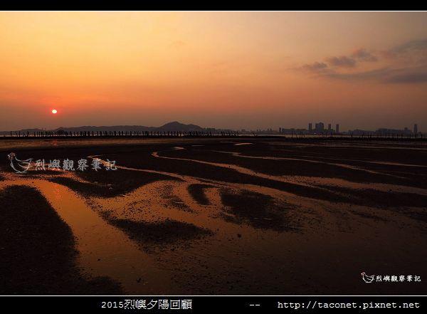 2015l烈嶼夕陽回顧_096.jpg