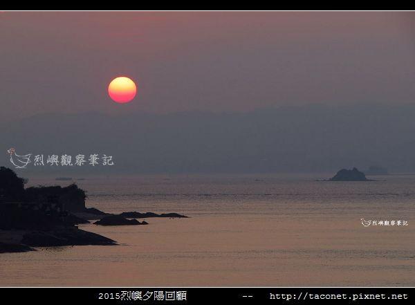 2015l烈嶼夕陽回顧_097.jpg