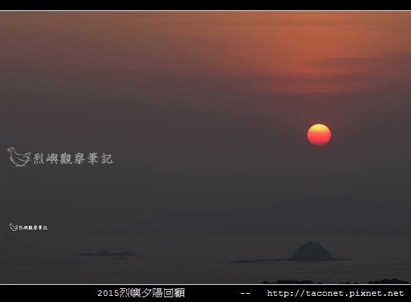 2015l烈嶼夕陽回顧_098.jpg