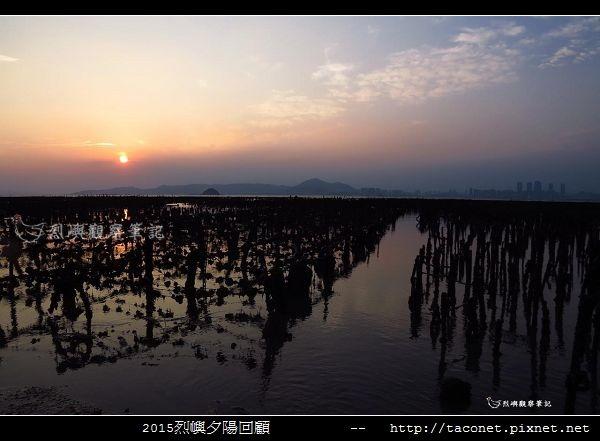 2015l烈嶼夕陽回顧_100.jpg
