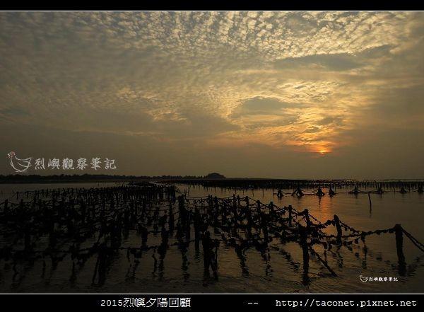 2015l烈嶼夕陽回顧_102.jpg