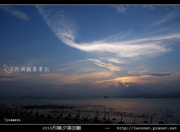 2015l烈嶼夕陽回顧_104.jpg