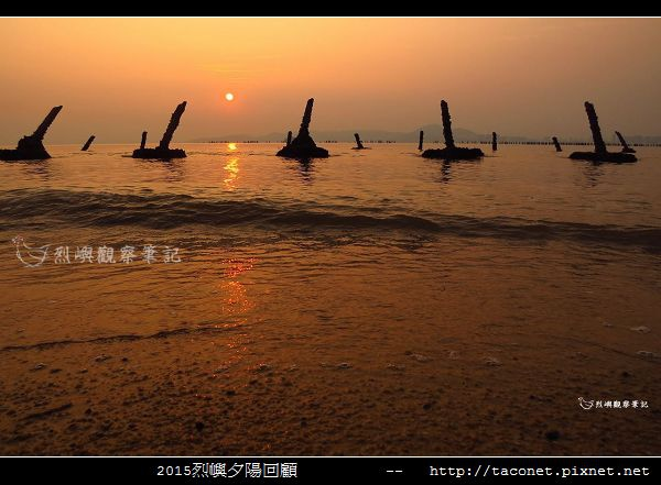 2015l烈嶼夕陽回顧_103.jpg