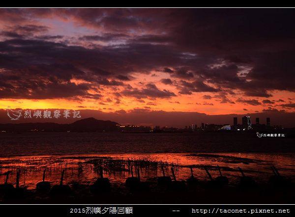 2015l烈嶼夕陽回顧_105.jpg