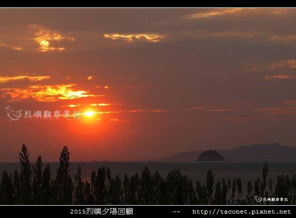 2015l烈嶼夕陽回顧_106.jpg
