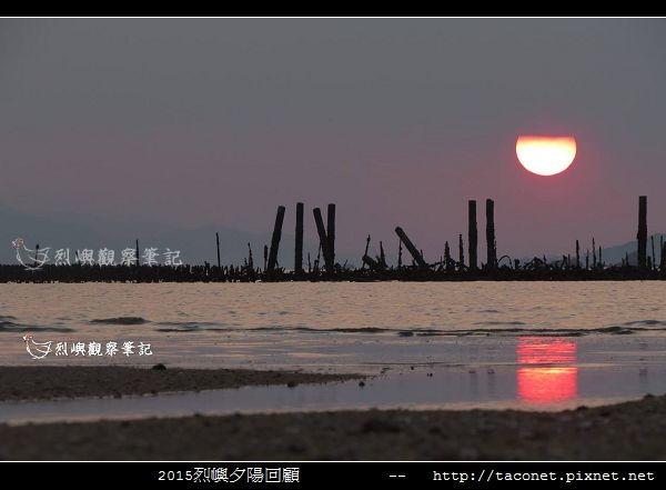 2015l烈嶼夕陽回顧_107.jpg