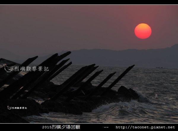 2015l烈嶼夕陽回顧_108.jpg