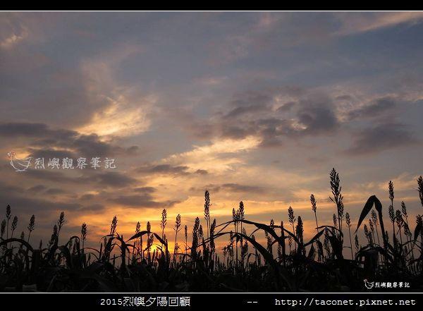 2015l烈嶼夕陽回顧_111.jpg