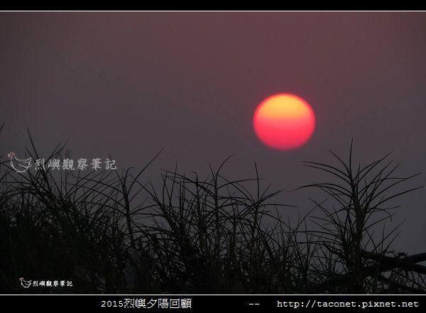 2015l烈嶼夕陽回顧_110.jpg