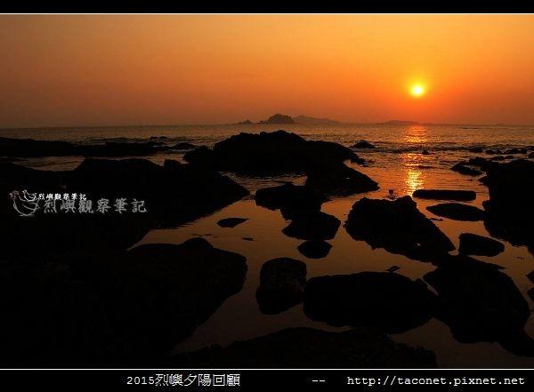 2015l烈嶼夕陽回顧_112.jpg