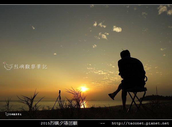 2015l烈嶼夕陽回顧_114.jpg