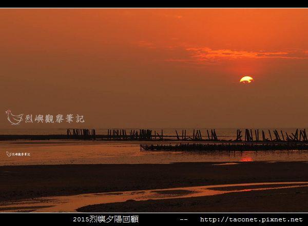 2015l烈嶼夕陽回顧_115.jpg