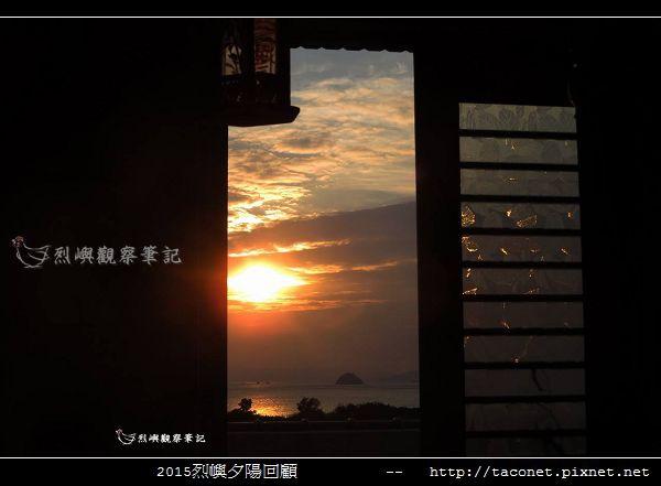 2015l烈嶼夕陽回顧_116.jpg