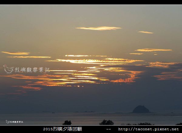 2015l烈嶼夕陽回顧_117.jpg