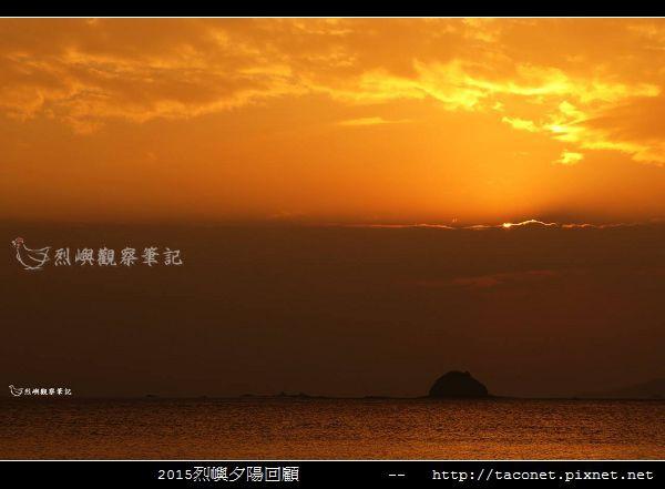 2015l烈嶼夕陽回顧_118.jpg