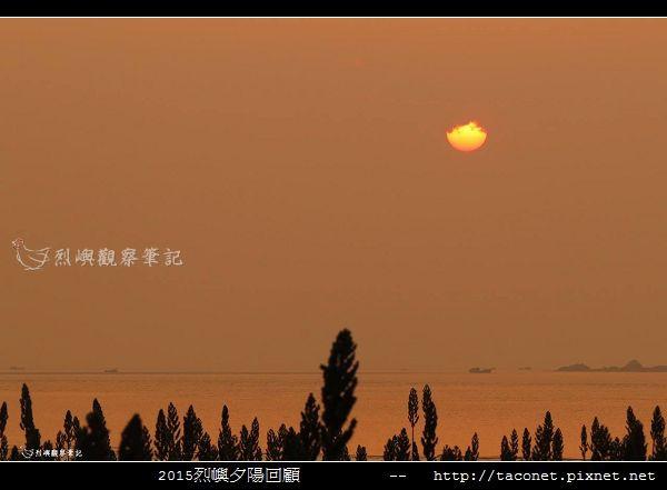2015l烈嶼夕陽回顧_120.jpg
