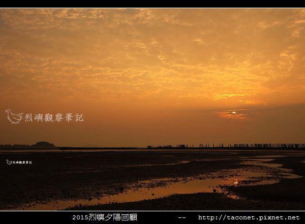 2015l烈嶼夕陽回顧_119.jpg
