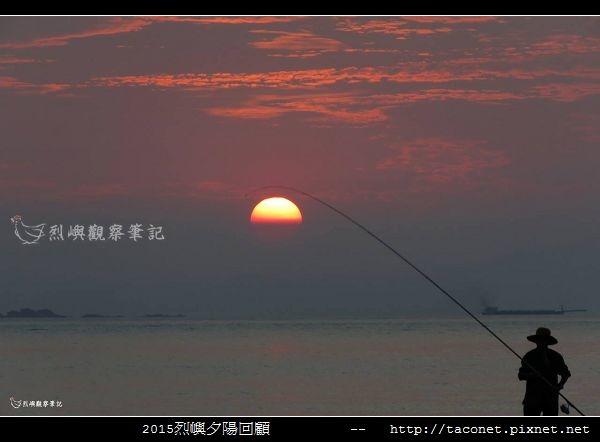 2015l烈嶼夕陽回顧_121.jpg
