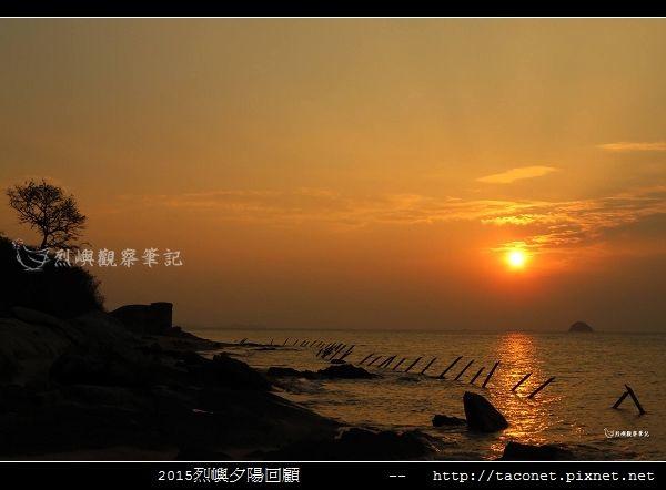 2015l烈嶼夕陽回顧_122.jpg