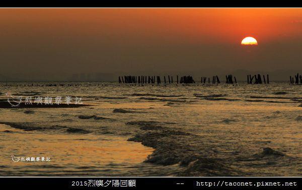 2015l烈嶼夕陽回顧_123.jpg