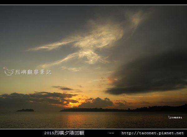 2015l烈嶼夕陽回顧_124.jpg