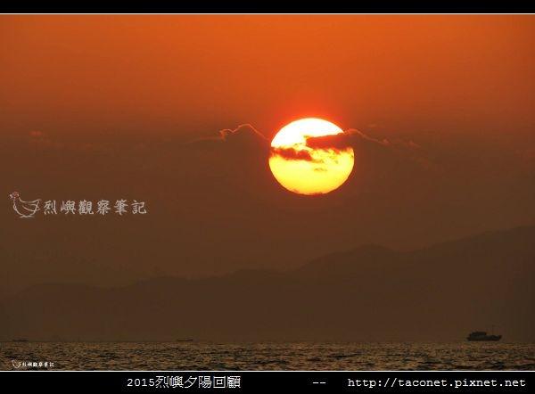 2015l烈嶼夕陽回顧_125.jpg
